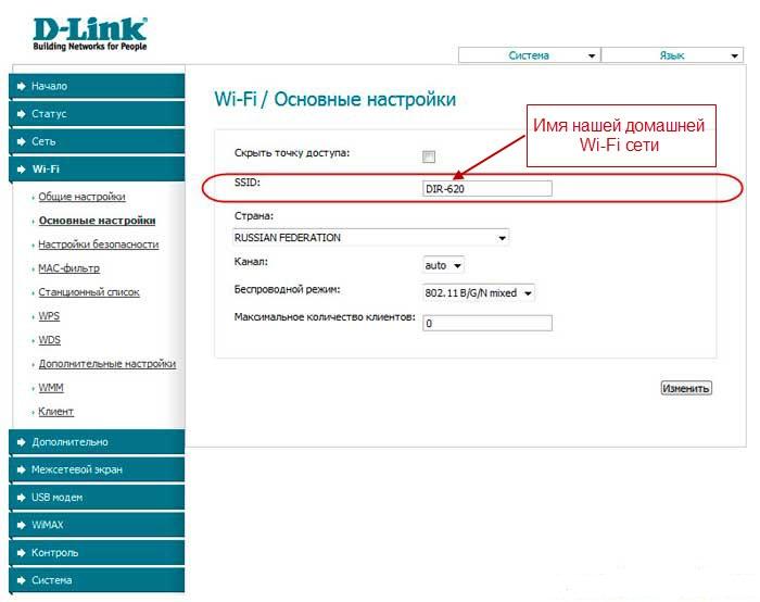 14925960498nastrojka-routera-d-link-dir-620-rostelekom7.jpeg