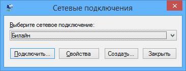 nastroit_avtopodklyuchenie_k_internetu5.jpg