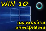 Win-10-nastroyka-interneta.jpg