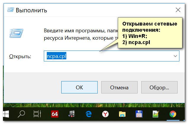 Otkryivaem-setevyie-podklyucheniya-univ.-sposob.jpg