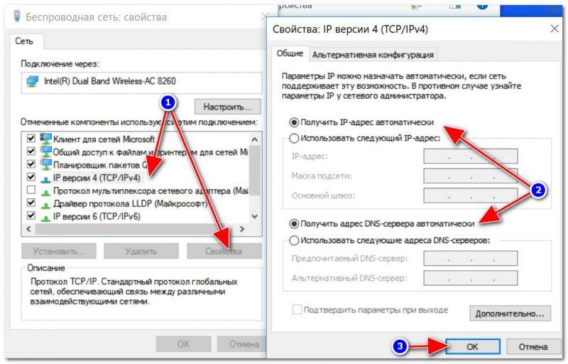Poluchit-IP-DNS-server-avtomaticheski-800x512.jpg