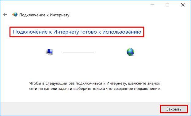 avtopodkljuchenie-interneta-image8.jpg