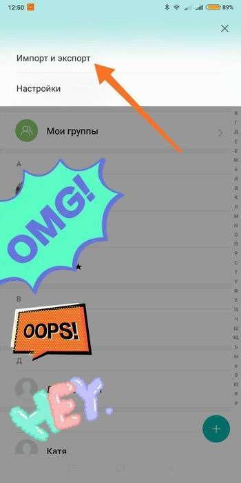 Как перенести контакты с Андроида на сим-карту