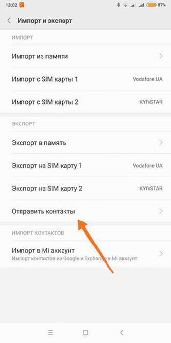 Как перенести контакты с Андроида на Андроид через блютуз