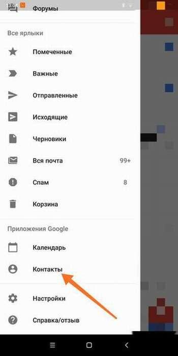 Перенос контактов андроида через почту гугл