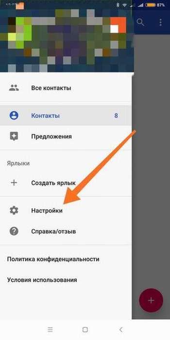 Как экспортировать контакты с Андроида на Gmail