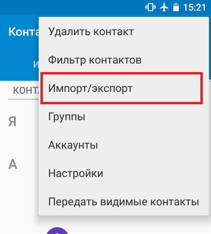 copy_contacts_04.png