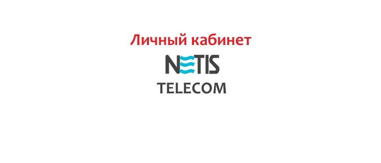 Lichnyj-kabinet-Netis-Telekom.jpg