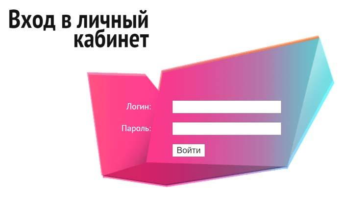 Vhod-v-lichnyj-kabinet-Netis-Telekom.jpg