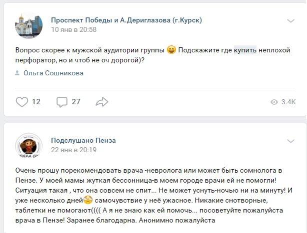 партизанский-маркетинг-в-социальных-сетях.jpg