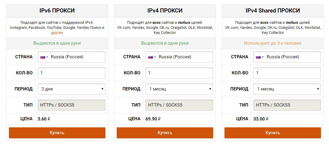 Как-купить-прокси.png