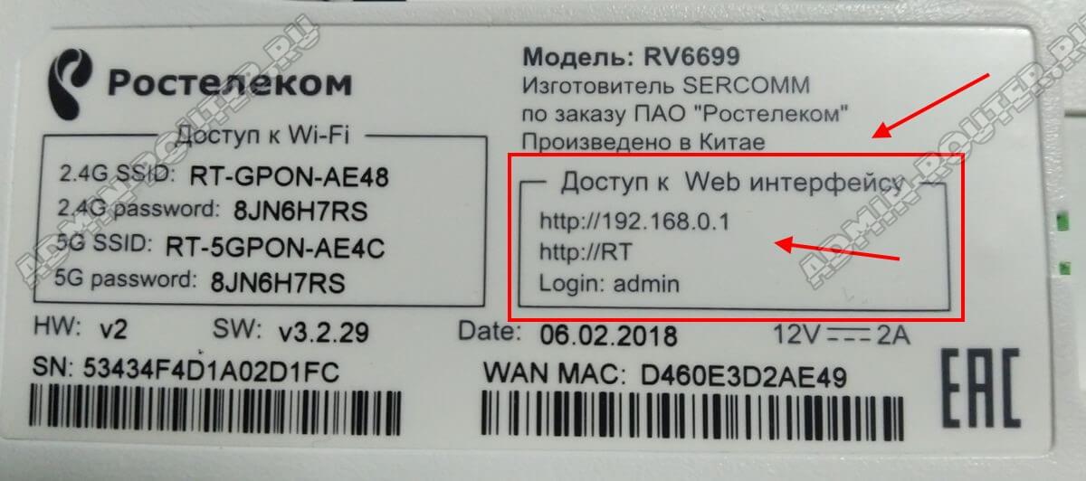 router-rostelecom-admin.jpg
