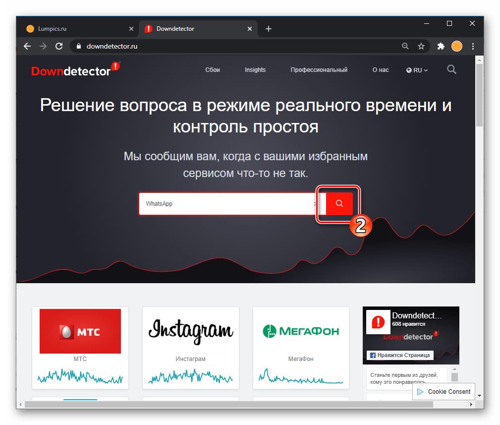 whatsapp-perehod-k-proverke-servisa-na-sajte-downdetector.ru_.png