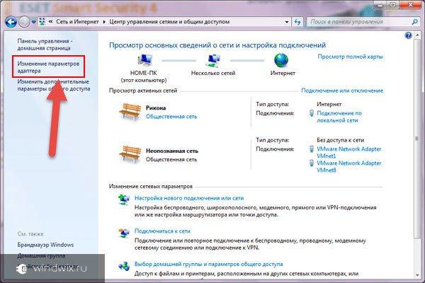 wifi-win7-4.jpg