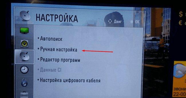 ruchnaya-nastrojka-kanalov-na-televizorah-lg.jpg