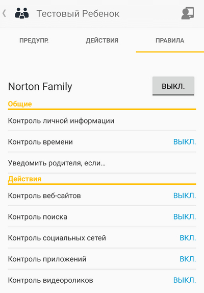 Norton-Family-Parental-Control-1.png