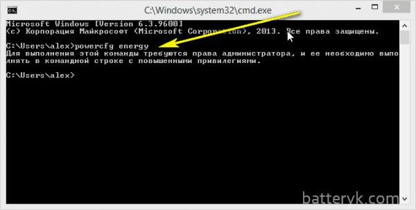 proverka_akb_v_windows.jpg
