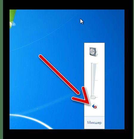 vklyuchit-miksher-gromkosti-na-windows-7.jpg