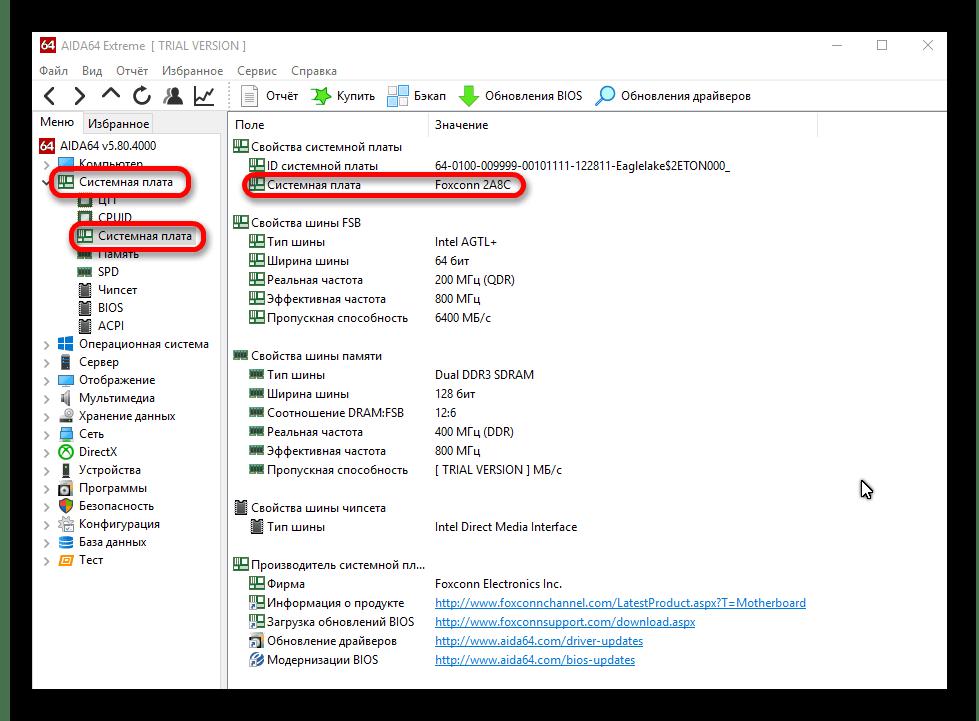 uznat-proizvoditelya-i-model-materinskoj-platy-v-windows-7.png