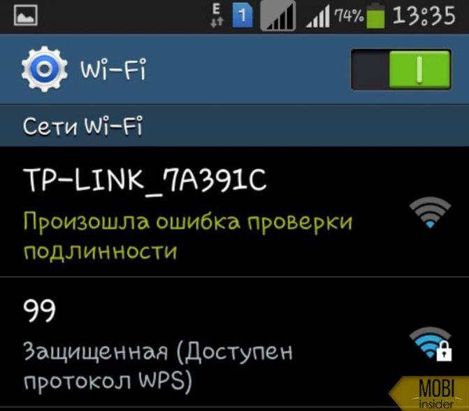 telefon-ne-podklyuchaetsya-k-vaj-faj-shag-sem.jpg