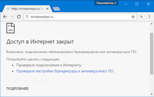 zablokirovan-dostup-v-internet-pochemu-tak-proishodit-foto.png