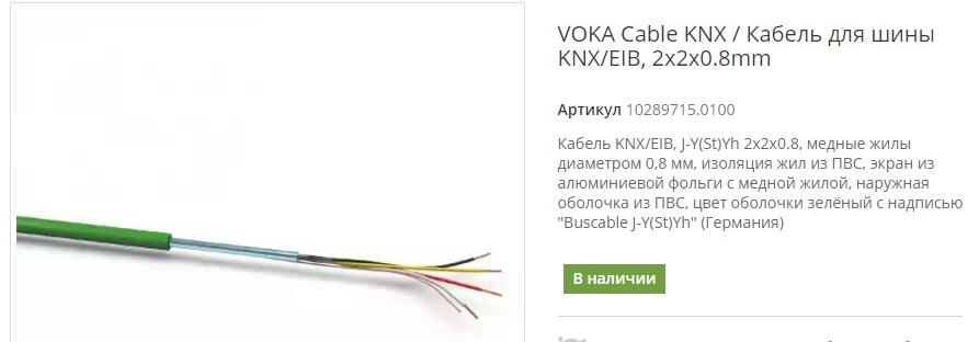 voka_cable.jpg