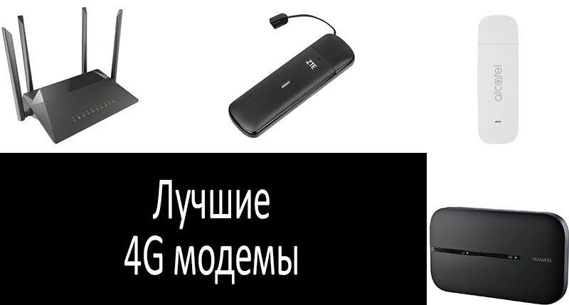 rejting-luchshikh-4g-modemov.jpg