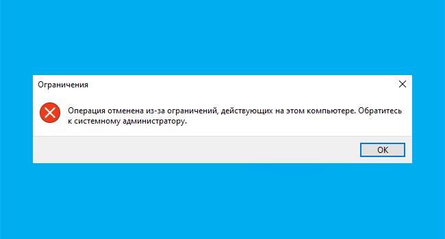 Zablokirovat-zapusk-prilozheniya.jpg
