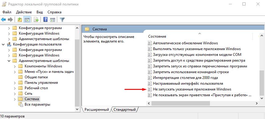 Ne-zapuskat-ukazannye-prilozheniya-Windows.png