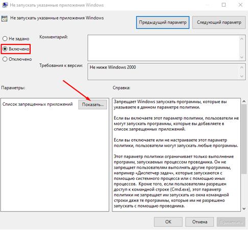 Ne-zapuskat-prilozheniya-Windows.jpg
