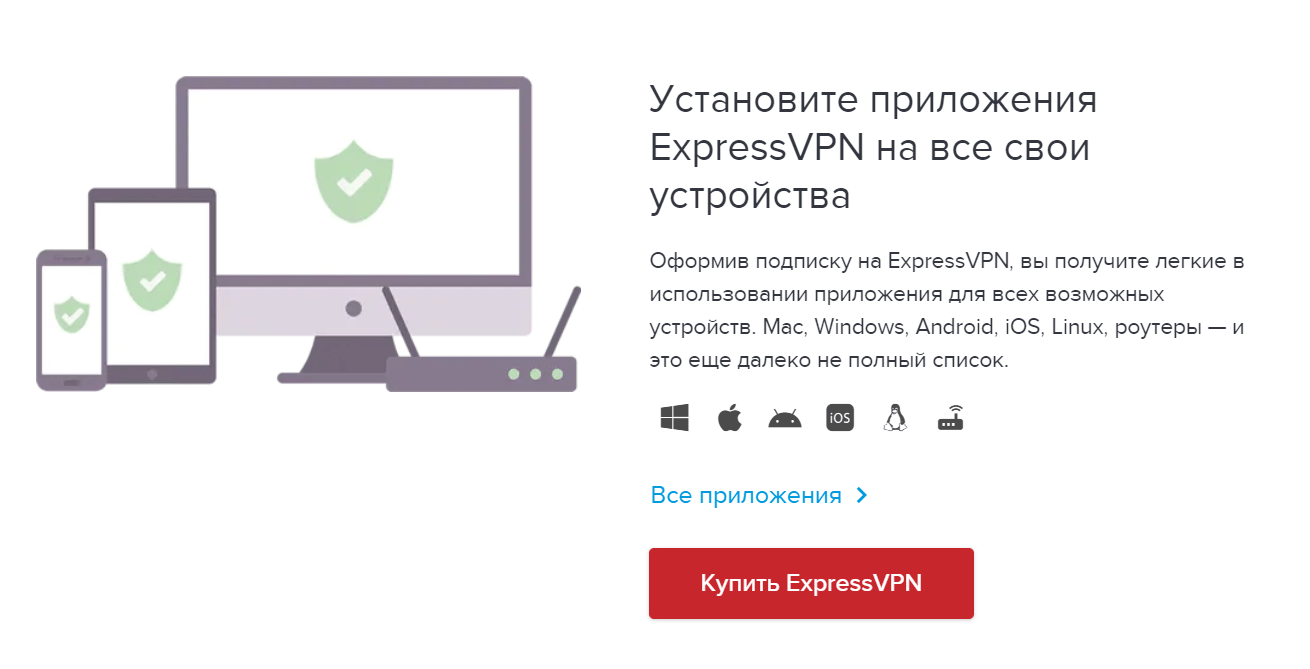 Сервис-ExpressVPN.png