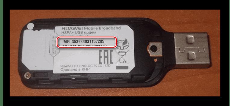 Primer-IMEI-koda-na-USB-modeme-Bilayn.png