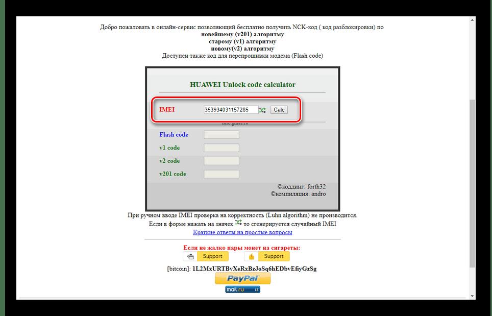 Protsess-generatsii-koda-razblokirovki-dlya-USB-modema.png