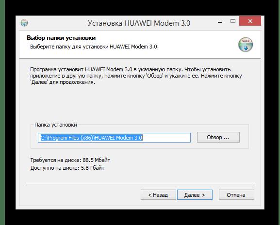 Ustanovka-programmyi-dlya-razblokirovki-modema-Bilayn.png