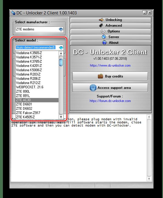 Vyibor-modeli-ZTE-modema-v-programme-DC-Unlocker.png