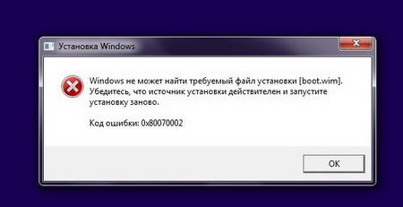 Решение-error-0x80070002-Виндовс.jpg