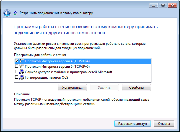setup-vpn-protocols.png