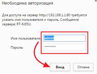 vvodim-login-i-parol-ot-routera.png