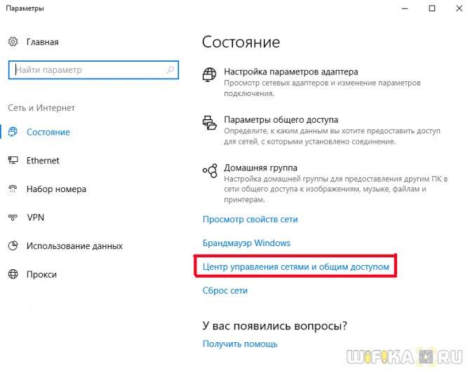 centr-upravleniya-setyami-windows-102.jpg
