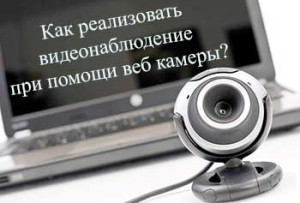 видеонаблюдение-через-веб-камеру-300x203.jpg