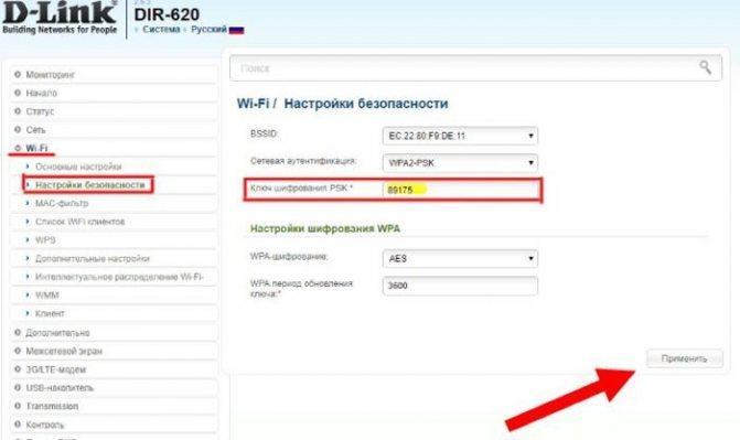 kak-pomenyat-parol-na-wifi-mgts-wpa-presharedkey4.jpg