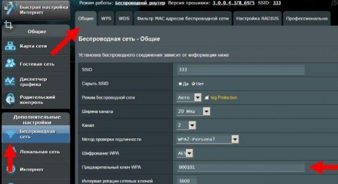 kak-pomenyat-parol-na-wifi-mgts-wpa-presharedkey7.jpg