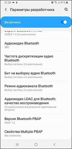 change-bluetooth-codec-settings-developer-mode.png