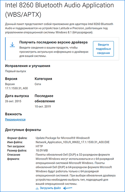 download-intel-bluetooth-audio-device-driver.png