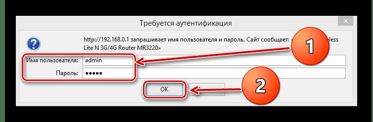 Avtorizatsiya-na-vhode-v-router-1.png