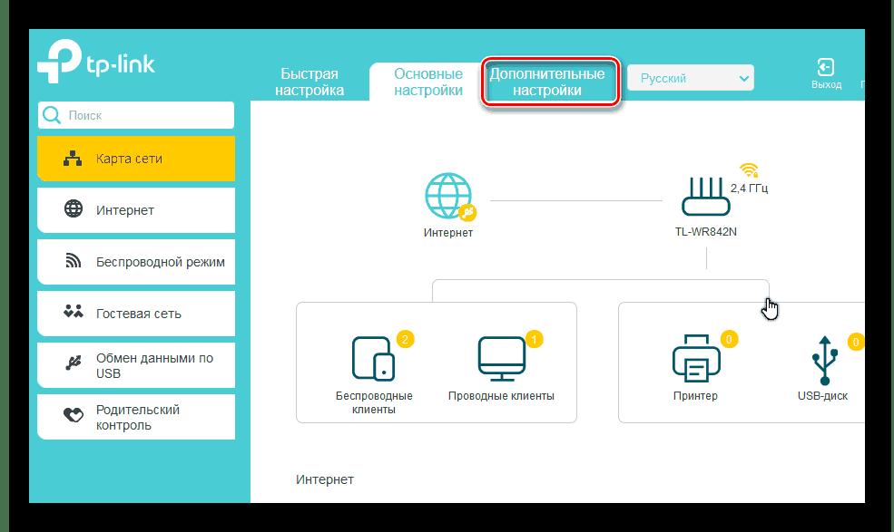 Perehod-v-dopolnitelnyie-nastroyki-na-routere-TP-Link.png