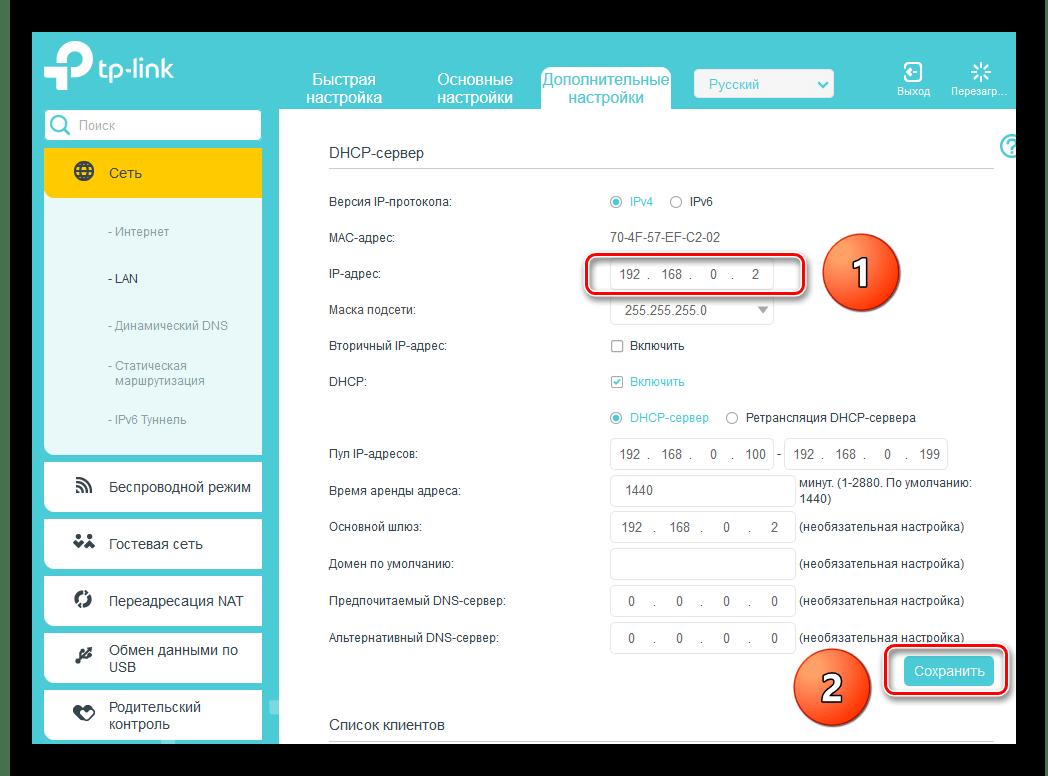 Izmenenie-adresa-routera-TP-Link.png