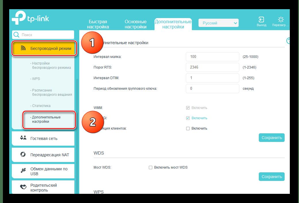 Perehod-v-dopolnitelnyie-nastroyki-besprovodnogo-rezhima-na-routere-TP-Link.png