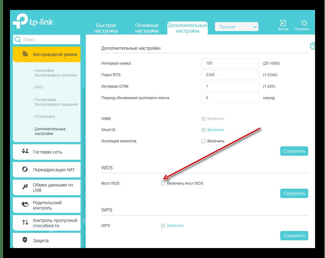 Vklyuchit-most-na-routere-TP-Link.png