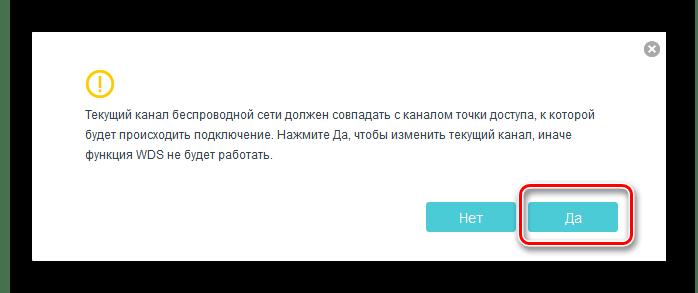 Kanal-tochki-dostupa-na-routere-TP-Link.png